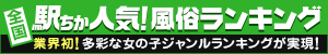 渋谷の風俗情報は[駅ちか]
