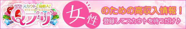 渋谷の風俗アルバイト