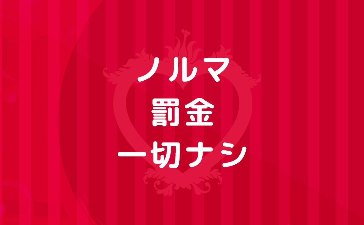 ノルマ・罰金一切ナシ